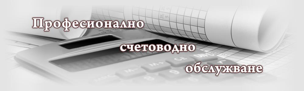 Счетоводна кантора Про Консулт - Пловдив