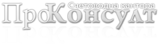 Счетоводна кантора Про Консулт, Пловдив - лого